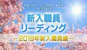 リーディング「新入職員リーディング―2019年新入職員編―」を公開!