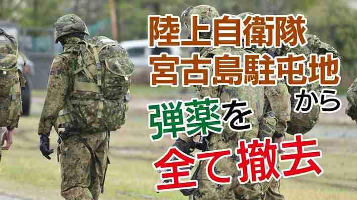陸上自衛隊宮古島駐屯地から弾薬を全て撤去~本当に「だまし討ち」!?地元の声は?【ザ・ファクト×釈量子】