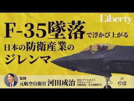 【最新鋭戦闘機F35墜落】浮かび上がる日本防衛産業のジレンマ【ザ・リバティweb】