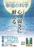 月刊「幸福の科学」387号表紙.jpg
