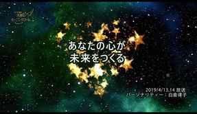 「あなたの心が未来をつくる」天使のモーニングコール 1437回 (2019/4/13・14)