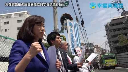 文在寅政権の反日暴走に対する抗議行動【幸福実現党】