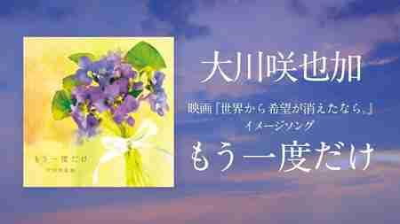 「もう一度だけ」(歌:大川咲也加) 映画『世界から希望が消えたなら。』イメージソング