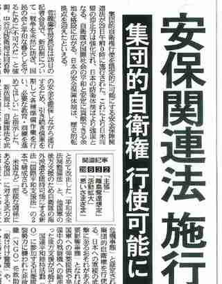 2016年3月29日産経新聞
