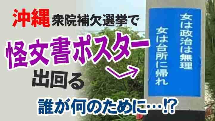 沖縄3区衆院補選で「怪文書ポスター」出回る!誰が何のために!?【ザ・ファクト×釈量子】