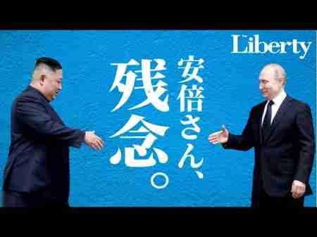 ロ朝首脳会談でプーチン・金正恩の利害一致 でも最大の敗者は安倍首相!【未来編集│ザ・リバティWeb】