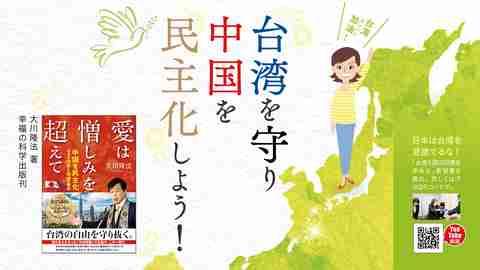 台湾を守り中国を民主化しよう!【What's幸福の科学特集】