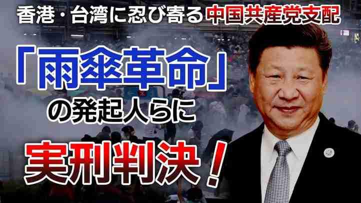 香港「雨傘革命」の発起人らに実刑判決!香港・台湾に忍び寄る中国共産党支配【ザ・ファクト×釈量子】