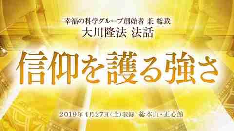 法話「信仰を護る強さ」を公開!(4/27〜)
