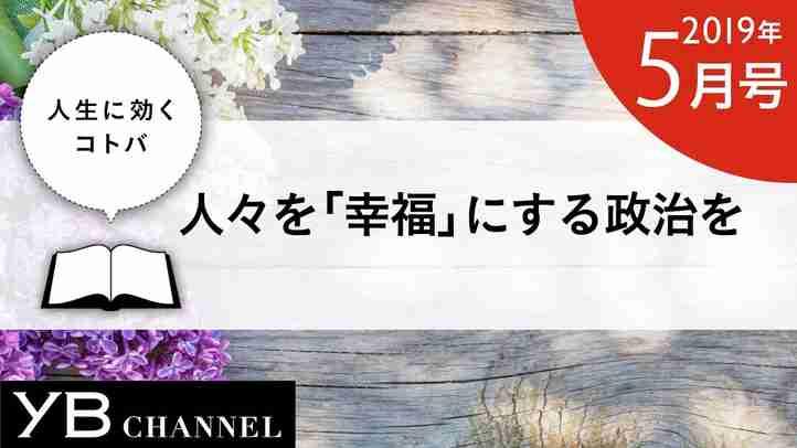 【癒しの動画】「人々を『幸福』にする政治を」(『愛は憎しみを超えて』より)