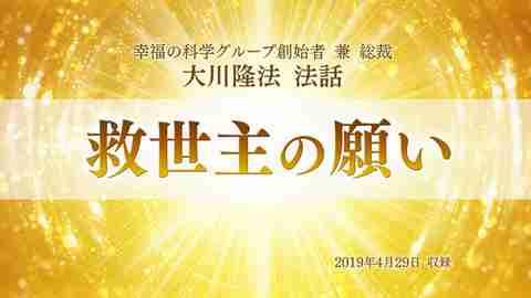 法話「救世主の願い」を公開!(4/30~)