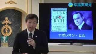 潜在意識という名の魔法~及川幸久時事セミナー【幸福実現党】