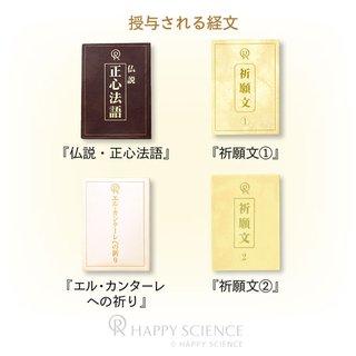 三帰誓願 写真素材_正心法語.jpg