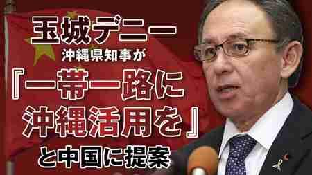 日本を売る気か!?玉城デニー沖縄県知事が「一帯一路に沖縄活用」を中国に提案【ザ・ファクト】