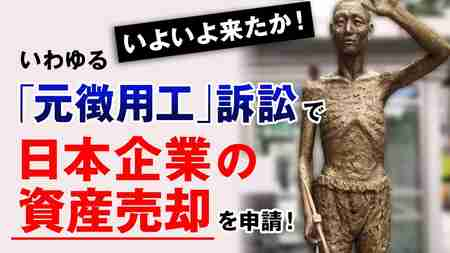 いよいよ経済制裁か!? いわゆる「元徴用工」訴訟で 日本企業の資産売却を申請!【ザ・ファクト×釈量子】