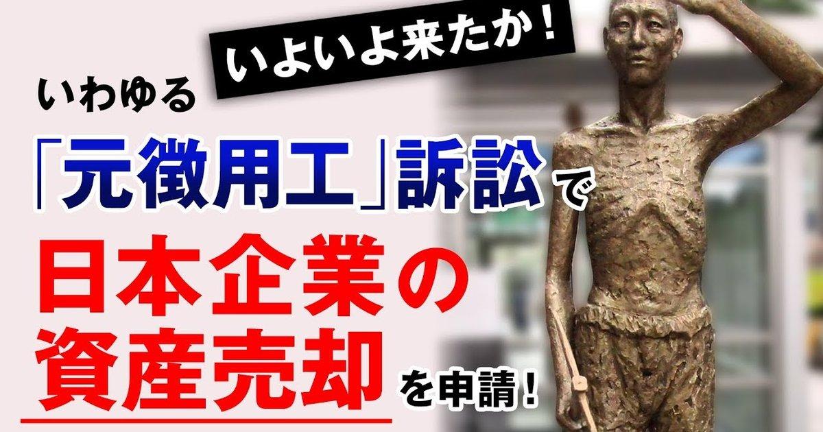 いよいよ経済制裁か!? いわゆる「元徴用工」訴訟で 日本企業の資産 ...