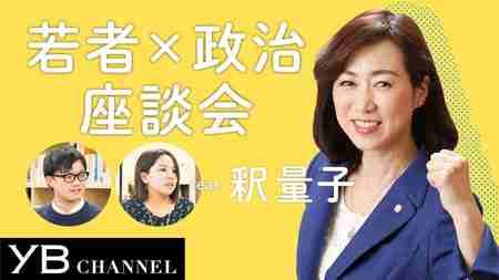 【幸福実現党】釈量子党首×若者【消費税】【働き方改革】