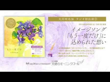 イメージソング「もう一度だけ」に込められた想い 天使のモーニングコール 1440回 (2019/5/4・5)