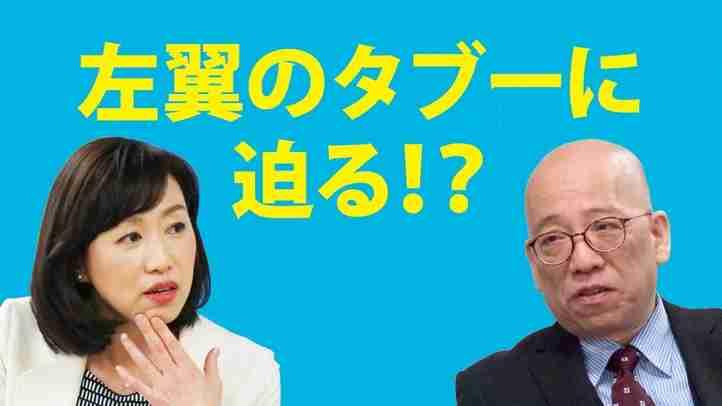 森口朗(教育評論家)×釈量子【未来対談vol.5】~左翼のタブーに迫る!?