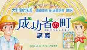 講話「『成功者の町』講義」を公開!(5/8~)