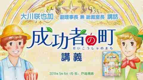 大川咲也加 副理事長 兼 総裁室長 講話「『成功者の町』講義」を公開!(5/8~)