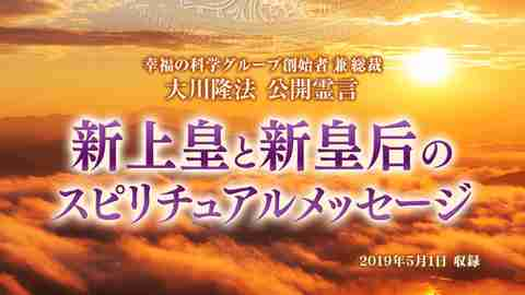 霊言「新上皇と新皇后のスピリチュアルメッセージ」を公開!