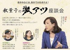 YB2019年05月_釈量子の激アツ座談会.jpg
