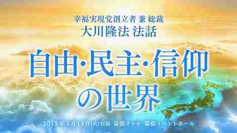 法話「自由・民主・信仰の世界」を公開!(5/14〜)