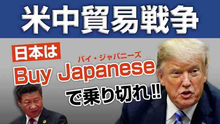 """米中貿易戦争、日本は""""Buy Japanese""""で乗り切れ!【ザ・ファクト×釈量子】"""