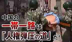 中国の一帯一路は人権弾圧への道だ!【ザ・ファクト×釈量子】