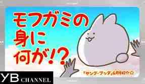 【今月はマンガ!】月刊「ヤング・ブッダ」6月号【幸福の科学】