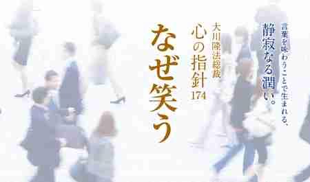 なぜ笑う ―大川隆法総裁 心の指針174―