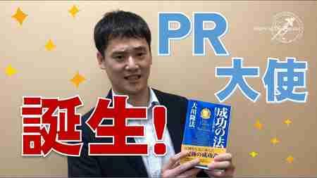 【PR大使誕生】1441回 「成功生活の秘訣」のポイント【はじめまして】