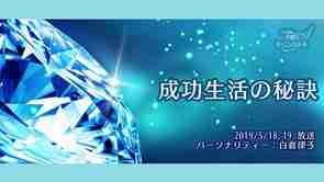 成功生活の秘訣 天使のモーニングコール 1442回 (2019/5/18・19)