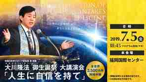 〈WEB予約中〉2019年大川隆法 御生誕祭大講演会「人生に自信を持て」(7/5福岡国際センター)のご案内