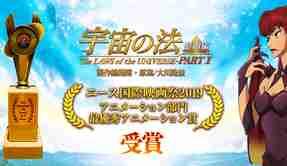 映画「宇宙の法―黎明編―」がニース国際映画祭で最高賞を受賞しました