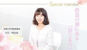 大川咲也加インタビュー
