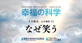 月刊「幸福の科学」201906