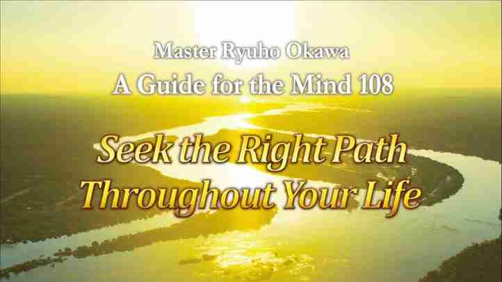 Seek the Right Path Throughout Your Life (心の指針108 英訳及び朗読)