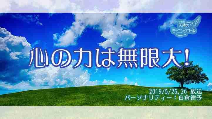 心の力は無限大! 天使のモーニングコール 1443回 (2019/5/25・26)