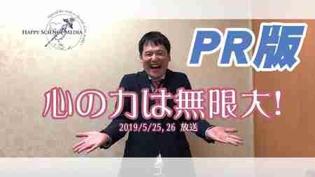 【PR】心の力は無限大!【1443回】