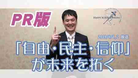 【PR】「自由・民主・信仰」が未来を拓く (2019年6月1日・2日放送)