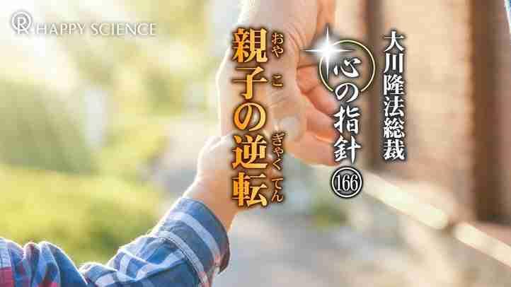 親子の逆転 ―大川隆法総裁 心の指針166―