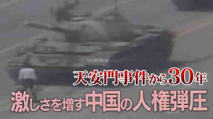 天安門事件から30年~激しさを増す中国の人権弾圧