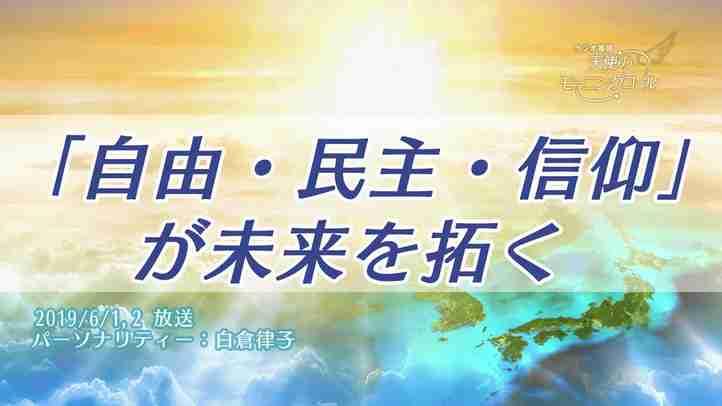「自由・民主・信仰」が未来を拓く 天使のモーニングコール 1444回 (2019/6/1・2)