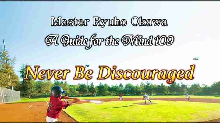 Never Be Discouraged(心の指針109英訳及び朗読) A Guide for the Mind 109