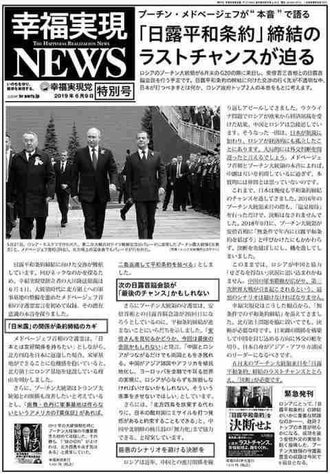 【特別号】「日露平和条約」締結のラストチャンスが迫る(2019.06.11発行)