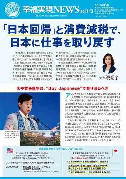 【第113号】「日本回帰」と消費減税で、日本に仕事を取り戻す(2019.06.05発行)