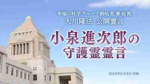 霊言「小泉進次郎の守護霊霊言」を公開!(6/9〜)