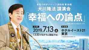 大川隆法 講演会「幸福への論点」(7/13ホテルイースト21東京)のご案内